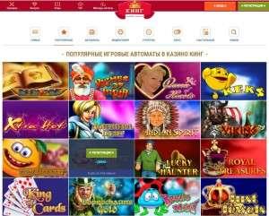 Кинг - решение для тех, кто находится в поиске идеального казино